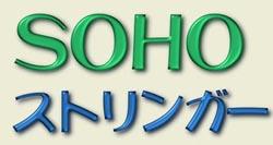 SOHO ストリンガー